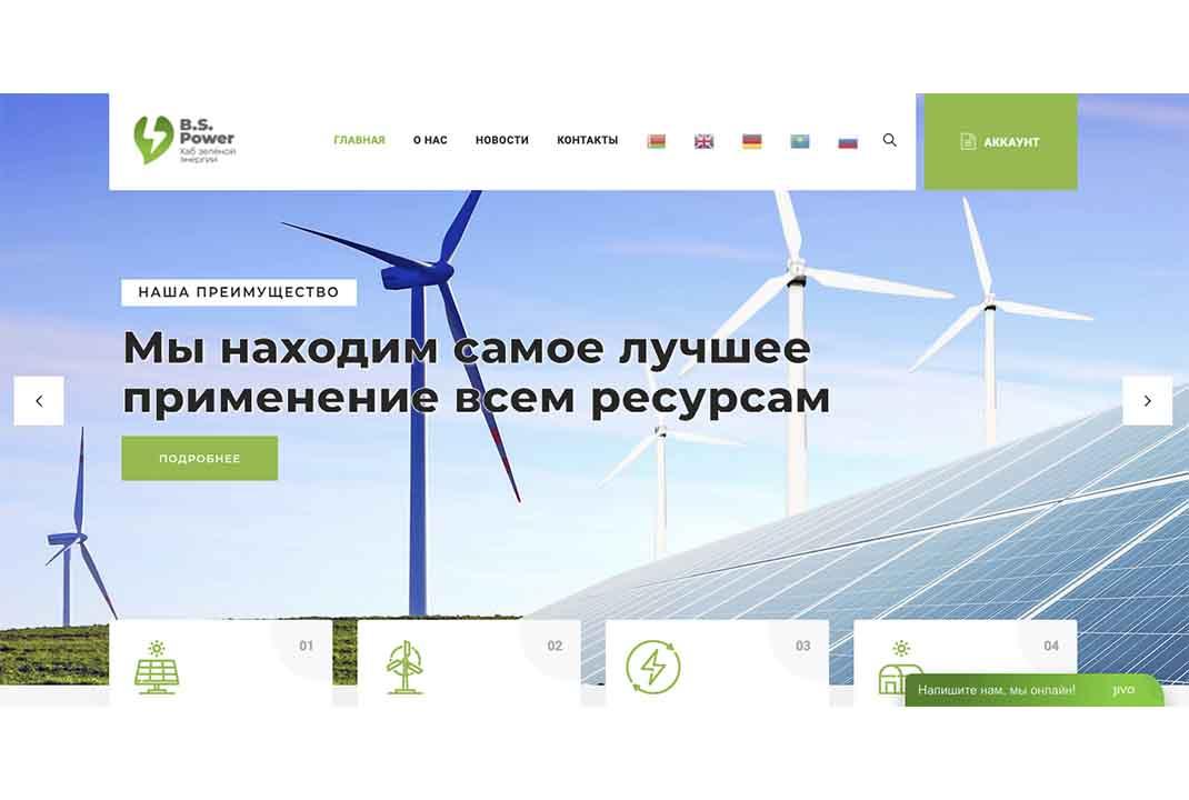 Отзывы о B.S. Power: надежная компания или очередной хайп-проект?