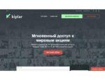 Отзывы о Kiplar: можно заработать или обман?